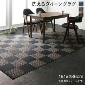 洗える モダンデザインダイニングラグ Aramida アラミダ 191×286cm