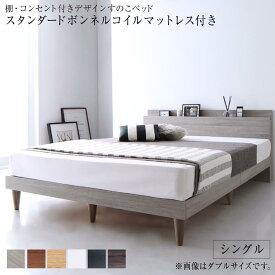 送料無料 シンプル ベッドフレーム マットレス付き シングル ベット シングルベッド おしゃれ 宮 棚 コンセント付きデザインすのこベッド Grayster グレイスター スタンダードボンネルコイルマットレス付き シングルサイズ 宮付き 木製 西海岸 一人暮らし おすすめ