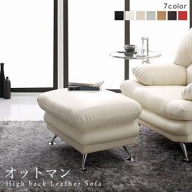 送料無料 オットマン 1人かけ 1人掛け ポケットコイル 日本の家具メーカーがつくった 贅沢仕様のくつろぎハイバックソファ レザータイプ スツール 腰掛 おしゃれ 幅72 奥行55 高さ43cm