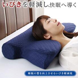 送料無料 枕 いびき 対策 まくら 睡眠の質を向上させるいびき軽減枕 本体 低反発枕 睡眠 寝姿勢 おしゃれ