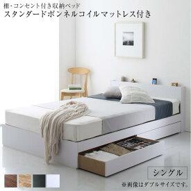送料無料 シングルベッド 大容量 収納 シングルベット ベッドフレーム マットレスセット シングル ベッド 宮付き 棚付き コンセント付き 引き出し 2杯 ベッド Ever2nd エヴァー セカンド スタンダードボンネルコイルマットレス付き おしゃれ 一人暮らし おすすめ 北欧