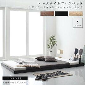 送料無料 シンプル ベッド ベッドフレーム マットレスセット シングルベッド 棚 コンセント付き フロア ロー ベッド SKYline B スカイ・ライン ベータ レギュラーポケットコイルマットレス付き 木製 ローベッド シングル おしゃれ 一人暮らし おすすめ