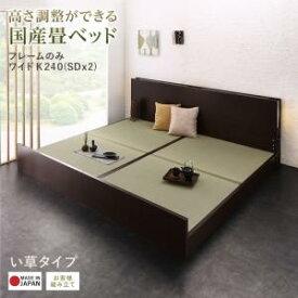 送料無料 高さ調整 国産 日本製 畳ベッド い草 ワイドK240 ベッド LIDELLE リデル セミダブル 2台 畳ベット たたみベッド セミダブルベット 棚付き 宮付き コンセント付き 収納付き おしゃれ 和 和テイスト 和室