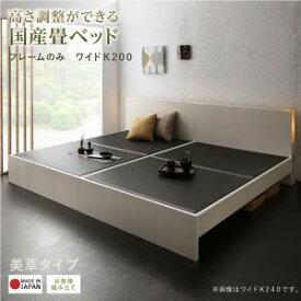 送料無料 高さ調整 国産 日本製 畳ベッド 美草 ワイドK200 ベッド LIDELLE リデル シングル 2台 畳ベット たたみベッド シングルベット 棚付き 宮付き コンセント付き 収納付き おしゃれ 和 和テイスト 和室