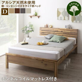 送料無料 高さ調節可能 ダブルベッド ベッドフレーム マットレスセット ダブルサイズ 棚 コンセント付き デザインベッド Cimos ボンネルコイルマットレス付き 木製ベッド 天然木 モザイク模様 フロアベッド ベッド ベット 北欧 シンプル おしゃれ 一人暮らし