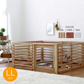 犬用ゲージ ゲージ 木製 サークル 天然木 ペットサークル 室内 屋内 オプションパーツ追加で拡張可能 小型 中型 フェンス LLサイズ