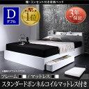 ダブルベッド マットレス付き 大容量 収納付きベッド 【送料無料】 ダブルベット ベッド ベット ダブルサイズ ベッド…