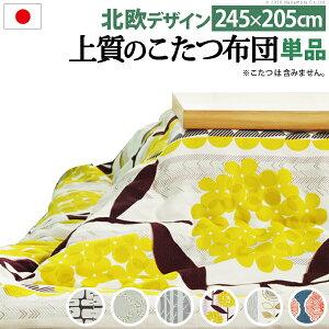 日本製厚手カーテン生地の北欧柄こたつ布団〔ナチュール〕245x205cm