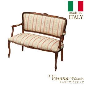 送料無料 完成品 チェア 2人掛け アンティーク チェアー 木肘付きチェア 木肘ソファ ソファー 椅子 chair イス いす 二人掛け 2人用 2P ベンチソファ ヴェローナクラシック ラブチェア イタリア 家具 ヨーロピアン アンティーク風 北欧