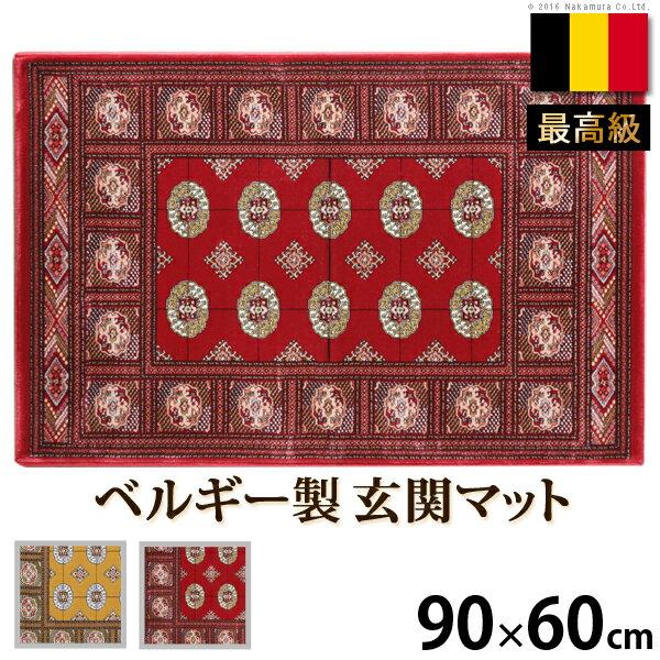 送料無料 玄関マット 室内 60x90cm 屋内 アンティーク ベルギー製 ウィルトン織り おしゃれ 長方形 エントランス マット ラグ カーペット ベッドサイド ソファサイド ブルージュ じゅうたん 絨毯 125万ノット 高級感