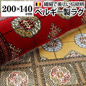 送料無料 ラグ カーペット 200x140cm 長方形 1.5畳 ラグマット ベルギー製ウィルトン織ラグ ブルージュ ペルシャ絨毯 じゅうたん 高級感 ボハラ柄 絨毯 高級 ベルギー ウィルトン 床暖房 ホット