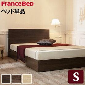 送料無料 ベッドフレームのみ シングル 収納なし フランスベッド フレーム シングルベッド フラットヘッドボードベッド グリフィン シングルサイズ 木製 国産 日本製 ひとり暮らし おしゃれ ベット