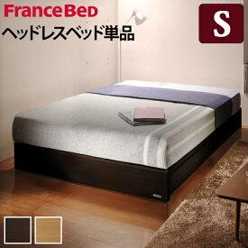送料無料 フランスベッド 収納なしタイプ ベッドフレームのみ シングルベッド ヘッドボードレスベッド バート 省スペース コンパクト シングルサイズ 木製 国産 日本製 シンプル フランスベット ヘッドレス ベット ひとり暮らし おしゃれ 高級感