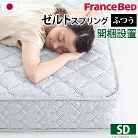 送料無料 日本製 フランスベッド製 マットレス セミダブル マットレスのみ 高密度連続スプリングマットレス セミダブルサイズ 防ダニ 抗菌 防臭 寝具 国産 ゼルトスプリングマットレス ベッドマット ベットマット 高級感 快眠 寝心地