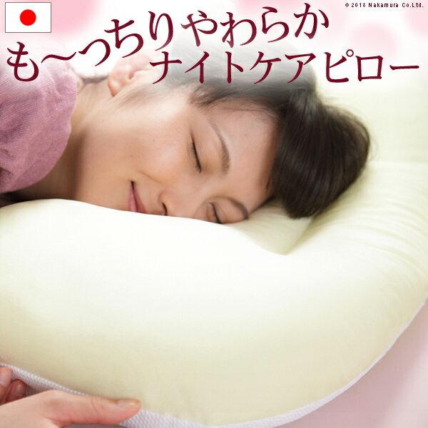 送料無料 顔にシワがつかない シンデレラピロー 43×63cm 枕 洗える 日本製 吸汗 通気性 メッシュ生地 快眠グッズ ピロー まくら マクラ 丸洗い ウォッシャブル 女性