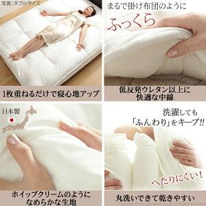 リッチホワイト寝具シリーズベッドパッドプラスシングルサイズ