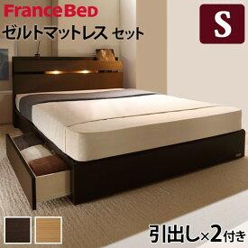 送料無料 フランスベッド 引出しタイプ シングル 収納 マットレス付き ベッドフレーム 照明 ライト付き コンセント付き 棚付き ウォーレン シングルベッド ゼルトスプリングマットレスセット シングルサイズ 引き出し付き 木製 日本製 宮付き コンセント