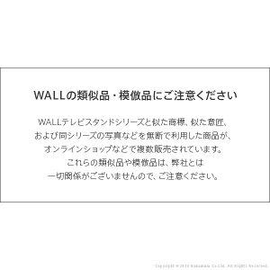 WALL壁寄せTVスタンドV2ハイタイプ