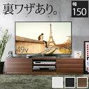 送料無料 テレビ台 ローボード 幅150cm キャスター付き テレビボード 背面収納 TVボード ホワイト 白 ブラック 黒 ロ…