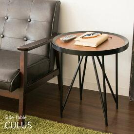送料無料 サイドテーブル ナイトテーブル 直径45cm 円形 丸型 スチール脚 サブテーブル ベッドサイドテーブル ソファーサイドテーブル リビング 寝室 玄関 コンパクト シンプル 北欧 インテリア おしゃれ かわいい 一人暮らし