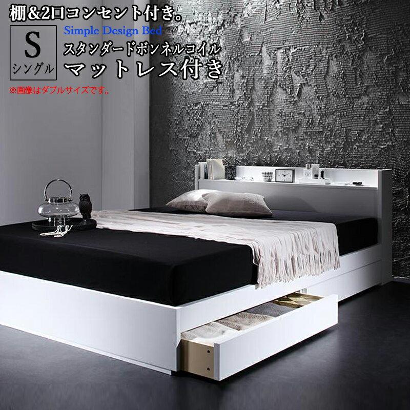 シングルベッド マットレス付き 大容量 収納付きベッド 送料無料 ベッド ベット シングルベット シングルサイズ マット付き ベッド下収納 宮 棚 コンセント付き収納ベッド ヴェガ スタンダードボンネルコイルマットレス付き シングル 宮付き 引き出し付きベッド 白 黒 棚付き