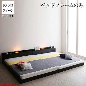 送料無料 ベッド ローベッド フレームのみ クイーンサイズ 大型モダンフロアベッド ENTRE アントレ クイーンベッド ヘッドボード 棚付き コンセント付き ライト照明付き 連結ベッド 低いベッド フロアベット シンプルデザイン 分割 ファミリーベッド