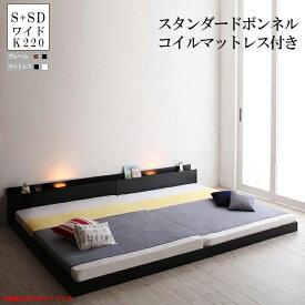 送料無料 ベッド ローベッド フレーム マットレス付き ワイドK220サイズ 大型モダンフロアベッド ENTRE アントレ スタンダードボンネルコイルマットレス付き ワイドK220ベッド ヘッドボード 棚付き コンセント付き ライト照明付き 連結ベッド 低いベッド 分離