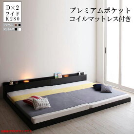送料無料 ベッド ローベッド フレーム マットレス付き ワイドK280サイズ 大型モダンフロアベッド ENTRE アントレ プレミアムポケットコイルマットレス付き ワイドK280ベッド ヘッドボード 棚付き コンセント付き ライト照明付き 連結ベッド 低いベッド 分離