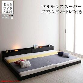 送料無料 ベッド ローベッド フレーム マットレス付き ワイドK280サイズ 大型モダンフロアベッド ENTRE アントレ マルチラススーパースプリングマットレス付き ワイドK280ベッド ヘッドボード 棚付き コンセント付き ライト照明付き 連結ベッド 低いベッド 分離