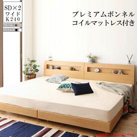 送料無料 連結ベッド ベッドフレーム プレミアムボンネルコイルマットレス付き ワイドK240(SD×2) 桐 すのこベッド 棚付き 宮付き コンセント付き ファミリーベッド ペルグランデ ローベッド ベッド ベット 木製ベッド 北欧
