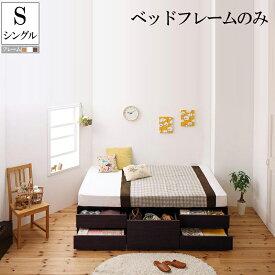【送料無料】 ベッド 収納 ベッドフレームのみ シングル シングルベッド 大容量 収納付きベッド チェストベッド シュランク シングルサイズ ヘッドレスベッド コンパクト 省スペース 引き出し付き 木製ベッド ベット ベッド下収納 収納ベッド 子供部屋 子供ベッド シンプル
