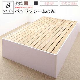 送料無料 ベッド ベット 収納 大容量収納庫付きベッド シングルベッド シングル ベッドフレームのみ 浅型 すのこ床板床板 収納ベッド サイヤストレージ 木製ベッド コンパクト 省スペース ヘッドレスベッド 収納付きベッド シングルサイズ ベッド下 大量収納 簡単組み立て