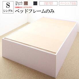 送料無料 ベッド ベット 収納 大容量収納庫付きベッド シングルベッド シングル ベッドフレームのみ 深型 ベーシック床板 収納ベッド サイヤストレージ 木製ベッド コンパクト 省スペース ヘッドレスベッド 収納付きベッド シングルサイズ ベッド下 大量収納 簡単組み立て