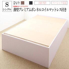 送料無料 深型 ベーシック床板 シングルベッド マットレス セット 大容量収納庫付きベッド SaiyaStorage サイヤストレージ 薄型プレミアムボンネルコイルマットレス付き シングルサイズ 収納付きベッド ベット コンパクト 省スペース 一人暮らし 人気