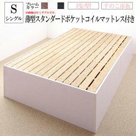 送料無料 浅型 すのこ床板 シングルベッド マットレス セット 大容量収納庫付きベッド SaiyaStorage サイヤストレージ 薄型スタンダードポケットコイルマットレス付き シングルサイズ 収納付きベッド ベット コンパクト 省スペース 一人暮らし 人気
