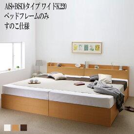 送料無料 ベッド 連結 A(シングル)+B(セミダブル)タイプ ワイドK220(シングルベッド+セミダブルベッド) ベット 収納 ベッドフレームのみ すのこ仕様 棚 棚付き 宮付き コンセント付き 収納ベッド エルネスティ 収納付きベッド 大容量 大量 木製 引き出し付き すのこベッド