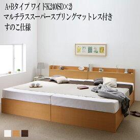 送料無料 ベッド 連結 A+Bタイプ ワイドK240(セミダブル×2) ベット 収納 ベッドフレーム マットレスセット すのこ仕様 セミダブルベッド セミダブルサイズ 棚 棚付き 宮付き コンセント 収納ベッド エルネスティマルチラススーパースプリングマットレス付き 収納付きベッド