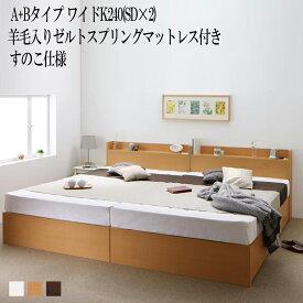 送料無料 ベッド 連結 A+Bタイプ ワイドK240(セミダブル×2) ベット 収納 ベッドフレーム マットレスセット すのこ仕様 セミダブルベッド セミダブルサイズ 棚 棚付き 宮付き コンセント付き 収納ベッド エルネスティ羊毛入りゼルトスプリングマットレス付き 収納付きベッド