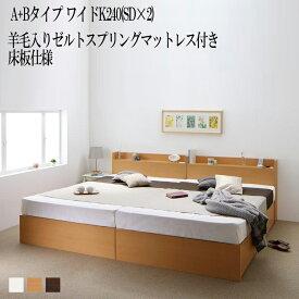 送料無料 ベッド 連結 A+Bタイプ ワイドK240(セミダブル×2) ベット 収納 ベッドフレーム マットレスセット 床板仕様 セミダブルベッド セミダブルサイズ 棚 棚付き 宮付き コンセント付き 収納ベッド エルネスティ羊毛入りゼルトスプリングマットレス付き 収納付きベッド
