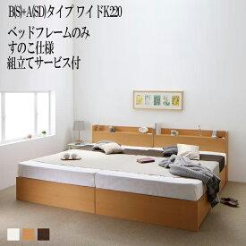 【送料無料】 組み立て サービス付き ベッド 連結 B(シングル)+A(セミダブル)タイプ ワイドK220(シングルベッド+セミダブルベッド) ベット 収納 ベッドフレームのみ すのこ仕様 棚 棚付き 宮付き コンセント付き 収納ベッド エルネスティ 収納付きベッド 大容量 大量 木製