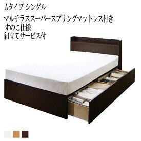 送料無料 組み立て サービス付き ベッド シングル ベット 収納 ベッドフレーム マットレスセット すのこ仕様 Aタイプ シングルベッド シングルサイズ 棚付き 宮付き コンセント 収納ベッド エルネスティ マルチラススーパースプリングマットレス付き 収納付きベッド 大容量