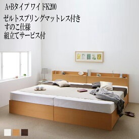 【送料無料】 組み立て サービス付き ベッド 連結 A+Bタイプ ワイドK200(シングル×2) ベット 収納 ベッドフレーム マットレスセット すのこ仕様 シングルベッド シングルサイズ 棚 コンセント付き 収納ベッド エルネスティゼルトスプリングマットレス付き 収納付きベッド