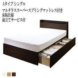 送料無料 組み立て サービス付き ベッド シングル ベット 収納 ベッドフレーム マットレスセット 床板仕様 Aタイプ シングルベッド シングルサイズ 棚付き 宮付き コンセント付き 収納ベッド エルネスティ マルチラススーパースプリングマットレス付き 収納付きベッド 大容量