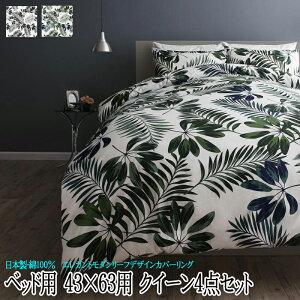 日本製・綿100%エレガントモダンリーフデザインカバーリングlifeaリフィー布団カバーセットベッド用43×63用クイーン4点セット