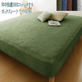 2台を包むファミリーサイズ 年中快適100%コットンタオル suon スオン ベッド用ボックスシーツ ワイドK280