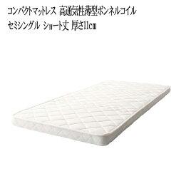 小さなベッドフレームにもピッタリ収まる。コンパクトマットレス 高通気性薄型ボンネルコイル セミシングル ショート丈 厚さ11cm