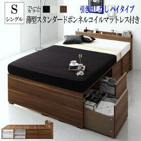 送料無料 ベッド シングル ベッドフレーム マットレス付き 引き出しなし ハイタイプ シングルベッド 宮 棚 コンセント付き デザイン 収納ベッド シャフテル 薄型スタンダードボンネルコイルマットレス付き ベッド下 大容量 収納 木製 一人暮らし おすすめ ベット