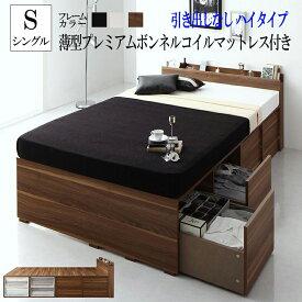 送料無料 ベッド シングル ベッドフレーム マットレス付き 引き出しなし ハイタイプ シングルベッド 宮 棚 コンセント付き デザイン 収納ベッド シャフテル 薄型プレミアムボンネルコイルマットレス付き ベッド下 大容量 収納 木製 一人暮らし おすすめ ベット