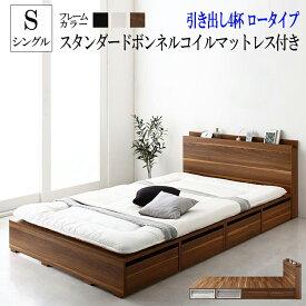 送料無料 ベッド シングル ベッドフレーム マットレス付き 引き出し4杯 ロータイプ シングルベッド 宮 棚 コンセント付き デザイン 収納ベッド シャフテル 薄型スタンダードボンネルコイルマットレス付き ベッド下 大容量 収納 木製 一人暮らし おすすめ ベット