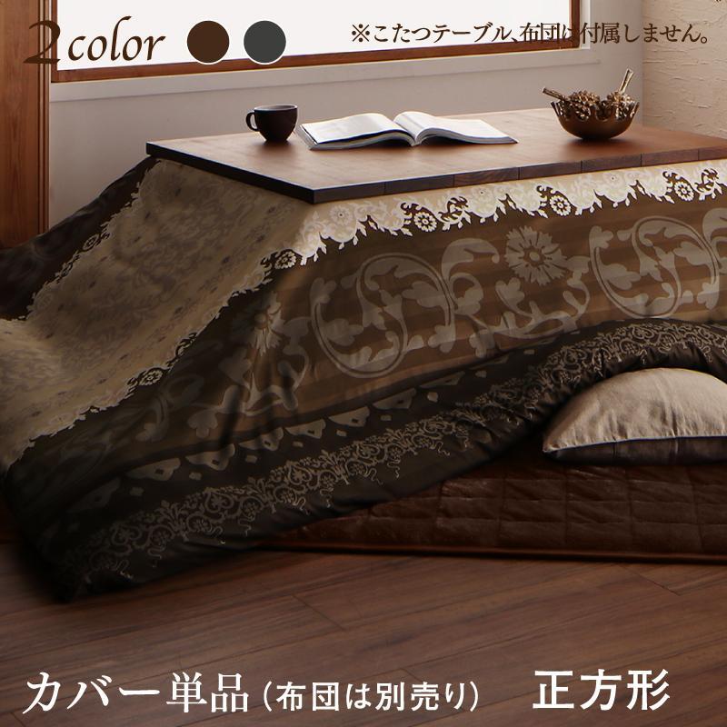 リゾートモダン暖かこたつカバー brise de mer こたつ布団カバー単品(布団は別売) 正方形(75×75cm)天板対応